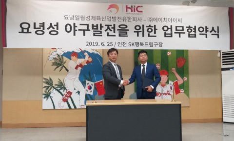왼쪽부터 에이치아이씨 박세동 대표이사와 요녕일월성체육산업발전유한회사 손복명 총경리가 합작의향서에 서명 후 악수하고 있다
