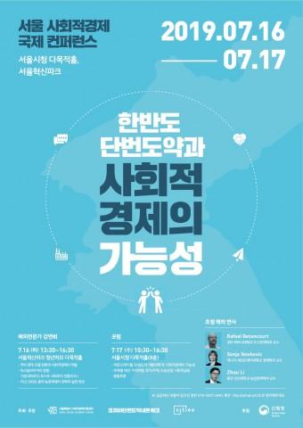 2019 서울 사회적경제 국제 컨퍼런스 포스터