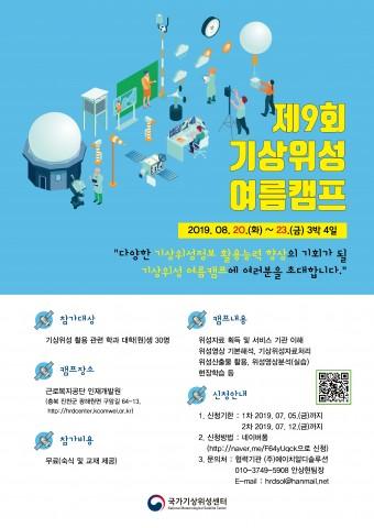 기상위성여름캠프 포스터
