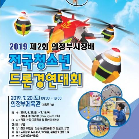 2019 제2회 의정부시장배 전국청소년 드론 경연대회 포스터