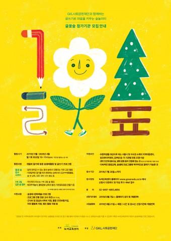 GKL사회공헌재단과 함께하는 글쓰기로 마음을 키우는 숲놀이터 글꽃숲 참가기관 모집 포스터