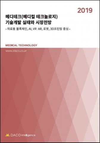 2019 메디테크 기술개발 실태와 시장전망 보고서 표지