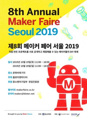메이커 페어 서울 2019 포스터