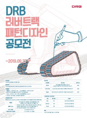 DRB 러버트랙 패턴디자인 공모전 포스터
