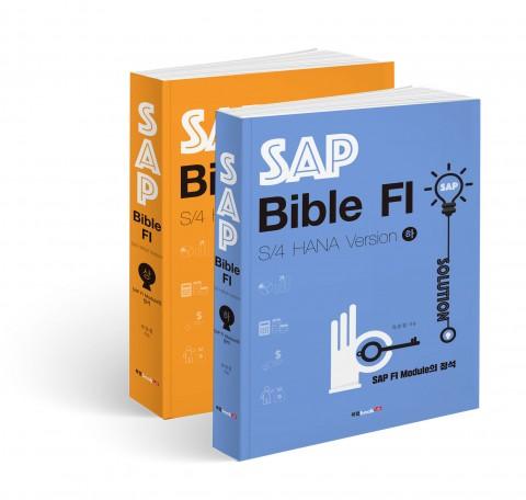 SAP Bible FI, 유승철 지음, 상권 596쪽, 하권 544쪽, 각 4만8000원