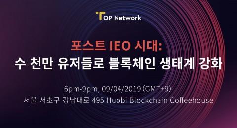 TOP Network, 한국 시장 본격 진출 다음달 밋업 개최 예정