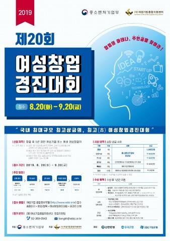 2019 제20회 여성창업경진대회 포스터
