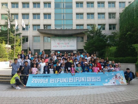 시립동대문청소년센터 참여자들이 펀펀패밀리를 개최하고 기념촬영을 하고 있다