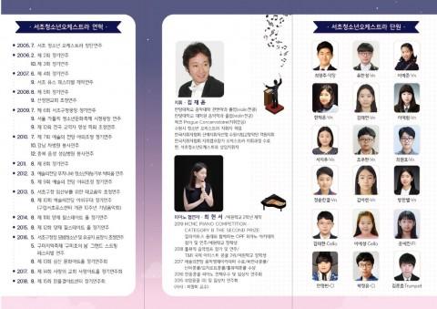 서초 청소년 나눔 허들링 서초 청소년 오케스트라 연혁 및 단원 소개