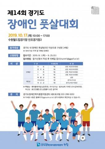 제14회 경기도 장애인 풋살대회 포스터