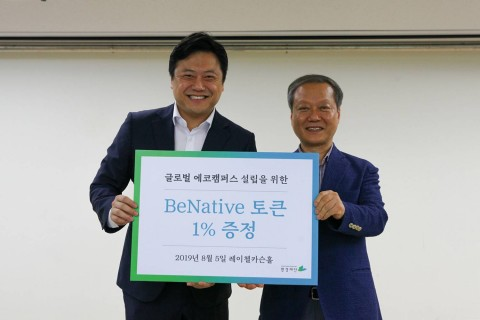 왼쪽부터 스마투스 김문수 대표와 환경재단 최열 이사장이 BeNative 토큰 1% 기부식에서 기념촬영을 하고 있다