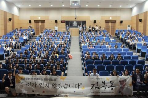 김복동 영화상영회