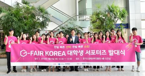 앞줄 왼쪽에서 7번째 김기준 원장과 대학생 리포터들이 G-FAIR KOREA 2019 대학생 서포터즈 지대리 1기 발대식에서 기념촬영을 하고 있다