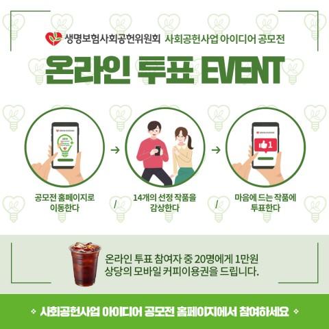 사회공헌사업 아이디어 공모전 온라인 투표 이벤트 포스터