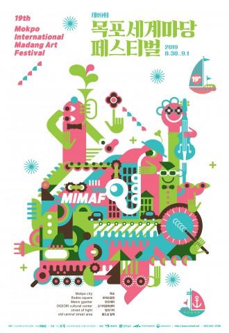 2019목포세계마당페스티벌 포스터
