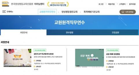 양평원 원격교육연수원 사이트의 교원원격직무연수 화면