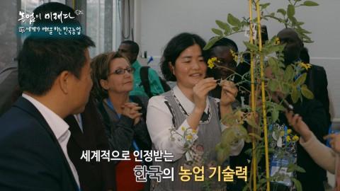제1부 세계가 러브콜하는 한국농업