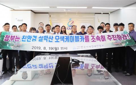 한국지체장애인협회 임직원들이 친환경 설악산 오색케이블카 대국민성명서 발표에 참여하고 있다