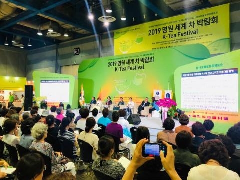 국내 최초로 진행되는 제1회 대한민국 차 인성교육대회