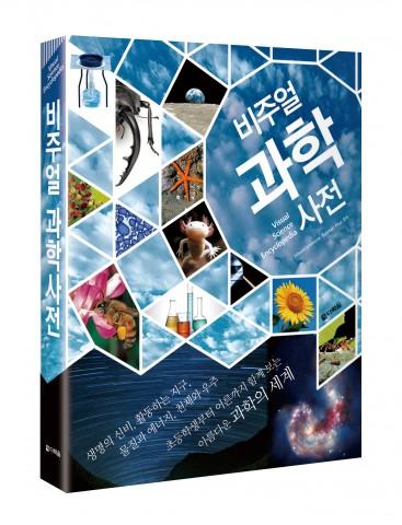 비주얼 과학사전, 360쪽, 3만8000원