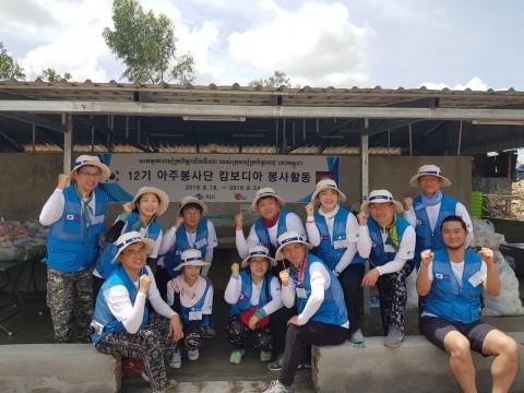 아주 봉사단이 캄보디아에서 해외봉사를 진행했다.
