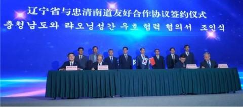 충남연구원이 중국 랴오닝성 사회과학원과 MOU를 체결했다