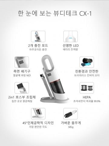 샤오미 핸디형 무선청소기 뷰티테크 CX-1 기능