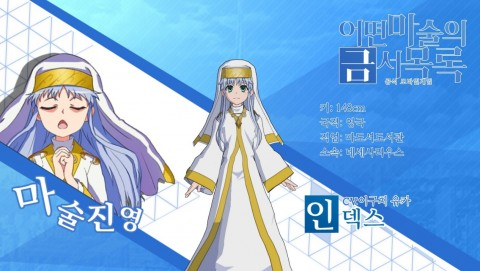 인덱스 캐릭터 소개