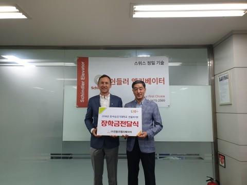 왼쪽부터 장학금 전달식에서 션 서튼 쉰들러 엘리베이터 코리아 대표이사와 김종현 한국승강기대학교 LINC+ 사업단장이 기념사진을 찍고 있다