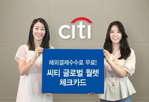 한국씨티은행이 씨티 글로벌 월렛 체크카드를 출시했다