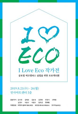 I Love Eco 작가전 포스터