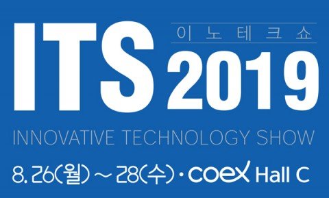 제20회 중소기업 기술혁신대전이 8월 26일부터 28일까지 열린다