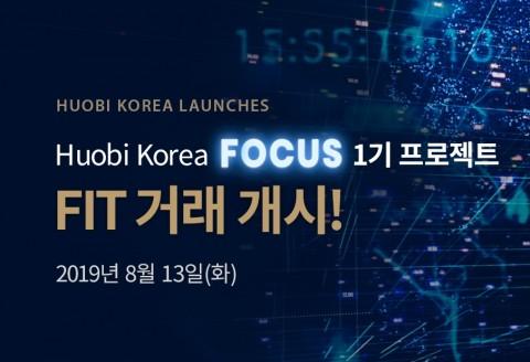 후오비 코리아 포커스 1기 300FIT 공식 상장