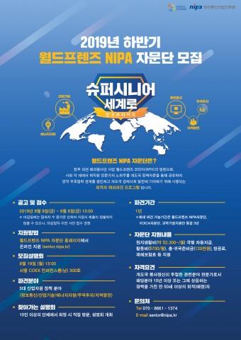 2019년 하반기 월드프렌즈 NIPA 자문단 모집 포스터