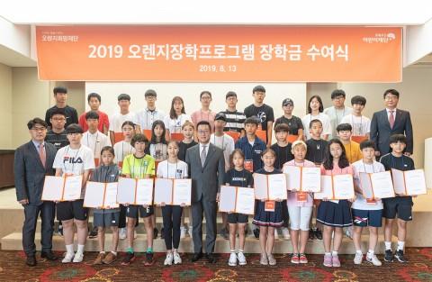 가운데 정문국 이사장과 오렌지장학프로그램의 장학생들이 수여식을 가진 후 기념촬영을 하고 있다