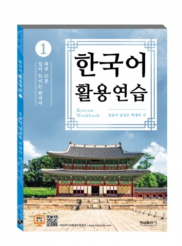 한국어 활용연습 표지