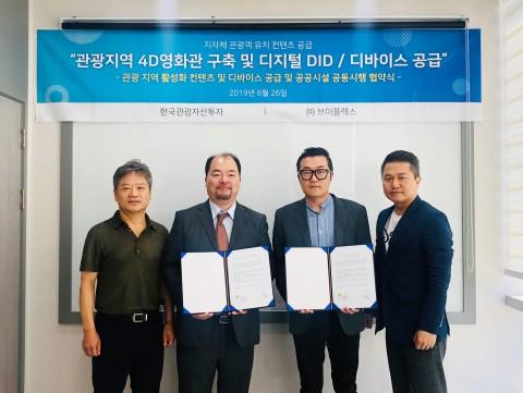 브이플렉스와 한국관광자산투자는 관광지역 활성화와 관광수입 증대를 위한 업무제휴 협약을 체결했다