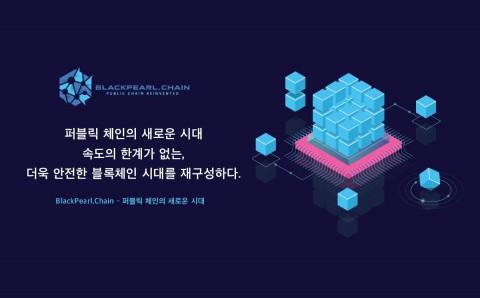 개방형 블록체인 블랙펄체인 한국 시장 본격 진출