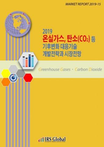 2019 온실가스, 탄소 등 기후변화 대응기술 개발전략과 시장전망 보고서 표지