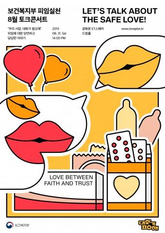 보건복지부 주최 대화가ㅍㅇ해 행사 공식 포스터
