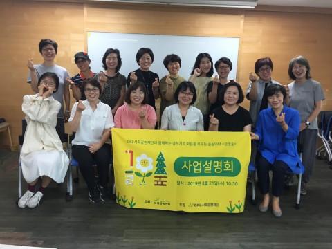GKL사회공헌재단의 후원으로 녹색교육센터가 진행하는 글쓰기로 마음을 키우는 숲놀이터 글꽃숲 사업설명회