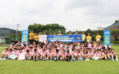 2019 볼보 슈퍼주니어 캠프에 참가한 임직원 자녀들이 한데 모여 기념촬영을 하고 있다