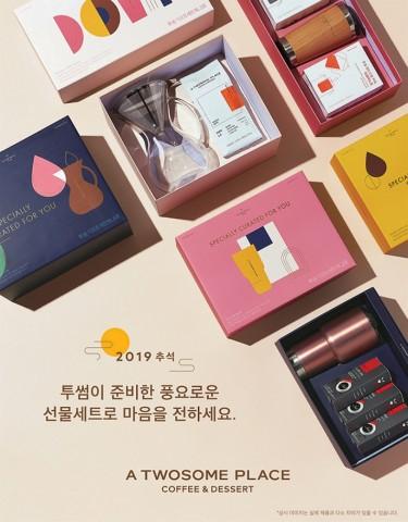투썸 추석 기프트세트 2019 6종