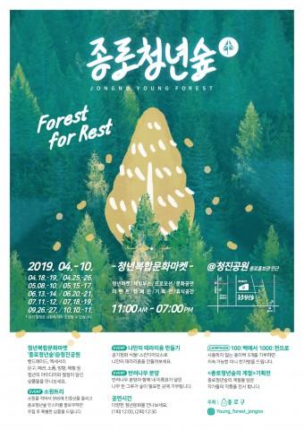 2019 종로청년숲 청진공원 가을포스터