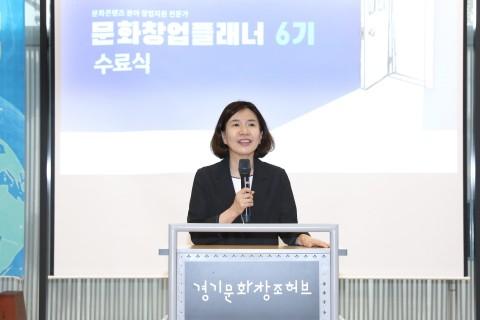 경기콘텐츠진흥원 송경희 원장이 인사말을 하고 있다