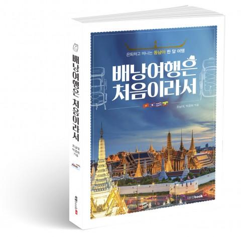 배낭여행은 처음이라서, 조남대·박경희 지음, 280쪽, 1만5800원