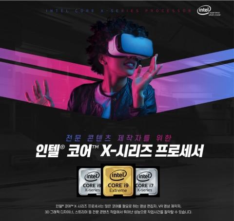 인텔 코어 X-시리즈 구매 & 퀴즈 이벤트