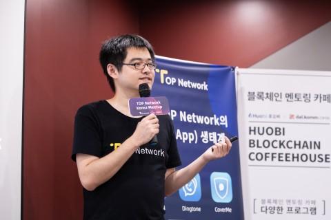 TOP Network한국에서의 첫 무대를 장식했다