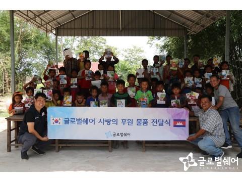 글로벌쉐어 캄보디아 방과후 학교 후원 물품 전달식