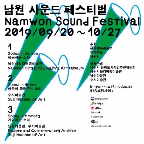 남원 사운드 페스티벌 2019 포스터